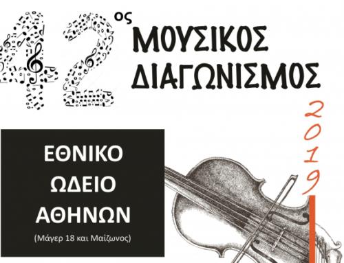 42ος Πανελλήνιος  Μουσικός Διαγωνισμός «Φίλωνα»