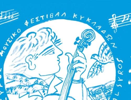15o Διεθνές Φεστιβάλ Κλασικής Μουσικής Κυκλάδων στη Σύρο